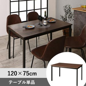ダイニングテーブル おしゃれ 4人 木製 食卓テーブル ヴィンテージ カフェ風 長方形|ritmato