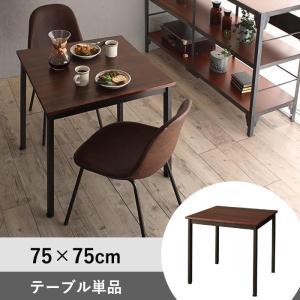 ダイニングテーブル おしゃれ 2人 木製 食卓テーブル カフェ風 正方形 ブラック ブラウン|ritmato
