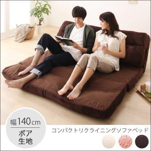 ソファー 2人掛け コンパクト ソファーベッド 座椅子 リクライニング おしゃれ 折り畳みソファーベッド 安い 二人掛けソファー 二人掛け座椅子|ritmato