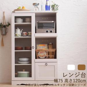 レンジ台 おしゃれ 食器棚 収納 ホワイト 白 ブラウン キッチン 収納棚 レンジラック ritmato