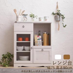 レンジ台 幅75 おしゃれ 食器棚 収納 ホワイト 白 ブラウン キッチン 収納棚 ritmato
