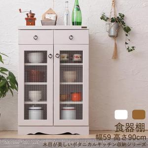 食器棚 幅59 おしゃれ 収納 スリム ホワイト 白 ブラウン キッチン 収納棚 ritmato