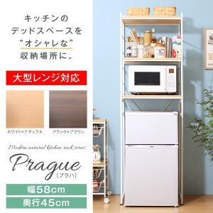 レンジラック キッチン収納 大型レンジ対応 レンジ台 冷蔵庫上 ラック おしゃれ 収納 スリム ritmato