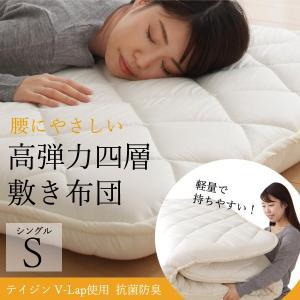 敷布団 シングル 日本製 敷き布団 軽い 厚い マット不要 抗菌防臭 中綿 通気性 ritmato