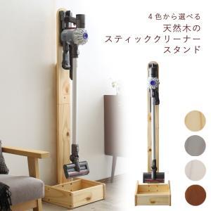 木製 スティッククリーナースタンド 掃除機収納家具 掃除機 収納 おしゃれ ホワイト ナチュラル ブラウン グレー ダイソン掃除機スタンド ritmato