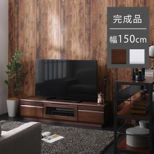 テレビ台 収納付き 完成品 150cm おしゃれ ローボード テレビボード ロータイプ|ritmato