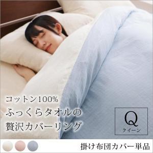 掛け布団カバー クイーン 綿100% 日本製 タオル地 夏 オールシーズン おしゃれ ピンク アイボリー ブルー|ritmato