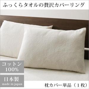 枕カバー 43×63 用 綿100% タオル地 マクラカバー 今治タオル ピローケース ritmato