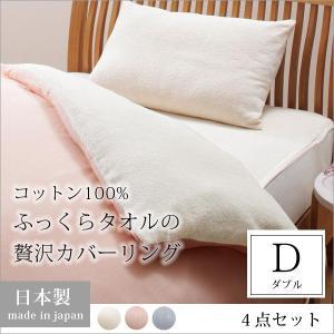 布団カバーセット ダブル 4点セット 日本製 綿 タオル地 おしゃれ 夏 オールシーズン 掛け布団カバー 敷きパッド 枕カバー|ritmato