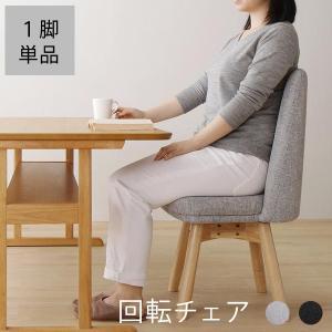 ダイニングチェア おしゃれ 木製 回転 カフェ風 北欧 チェアー 食卓椅子 ナチュラル|ritmato
