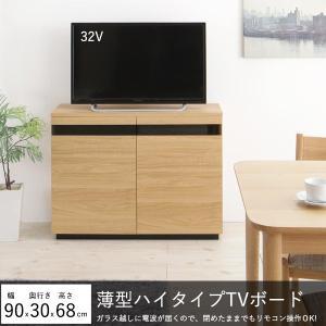 テレビ台 ハイタイプ 90 おしゃれ シンプル カウンター下収納 薄型 ハイタイプテレビボード|ritmato