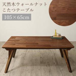 こたつテーブル 長方形 おしゃれ 105 ハロゲンヒーター コタツ ウォールナット 木製 テーブル ローテーブル リビングテーブル|ritmato