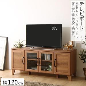 テレビボード テレビ台 ローボード 収納 おしゃれ 木製 120 ナチュラル カントリー|ritmato