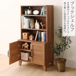 ブックシェルフ シェルフ 棚 おしゃれ 木製 ナチュラル 収納 ラック キャビネット|ritmato