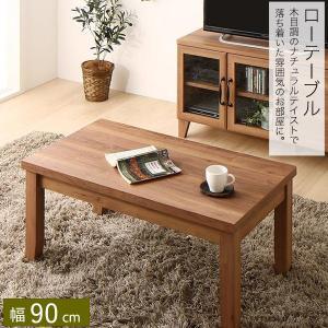 テーブル ローテーブル おしゃれ 木製 木目 テーブル リビング センターテーブル リビングテーブル 机 シンプル カントリー ナチュラル|ritmato