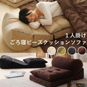 ごろ寝クッション ビーズクッション ソファー 一人掛け 1人掛け 座椅子クッション ブラウン ベージュ グリーン ブラック|ritmato