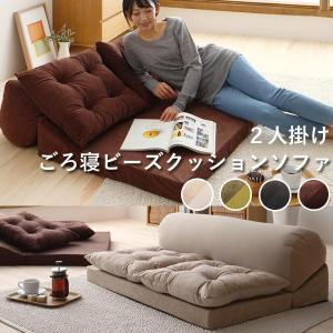 ごろ寝 ビーズクッション ソファ 2人掛け こたつソファー 座椅子 クッション 付き コンパクト フロアソファ|ritmato