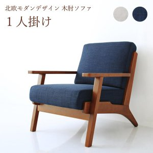 一人掛けソファ おしゃれ 一人掛けソファー 一人掛けチェア 肘付き 椅子 チェア 肘付きソファ コンパクト 木製 北欧 グレー ネイビー ダイニングチェア|ritmato