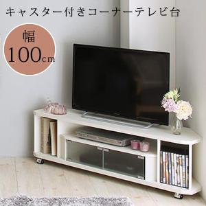 テレビ台 コンパクト テレビボード おしゃれ 一人暮らし コーナー キャスター|ritmato