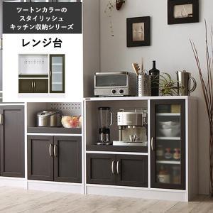 レンジ台 おしゃれ ロータイプ スライド 食器棚 キッチンラック|ritmato