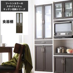 食器棚 おしゃれ 収納 スリム 約 60cm幅  ハイタイプ キッチン収納|ritmato