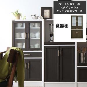食器棚 おしゃれ 収納 スリム 約 60cm幅 ロータイプ キッチン収納|ritmato