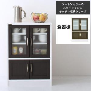食器棚 おしゃれ 収納 スリム ミニ 約 60cm幅 ロータイプ キッチン収納|ritmato