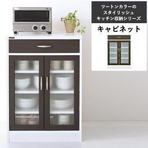 キャビネット 食器棚 おしゃれ 収納 スリム ミニ 約 60cm幅 ロータイプ キッチン収納|ritmato