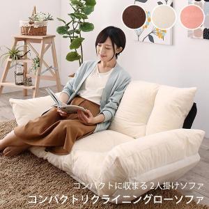 ソファー 一人掛け 二人掛け おしゃれ コンパクト 一人掛けソファ 一人掛けリクライニングソファー 座椅子ソファー|ritmato