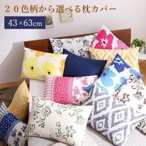 枕カバー 43×63 おしゃれ 無地 花柄 幾何学 レース 柄 可愛い ritmato