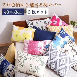 2枚セット 枕カバー 43×63 おしゃれ 無地 花柄 幾何学 レース 柄 可愛い ritmato