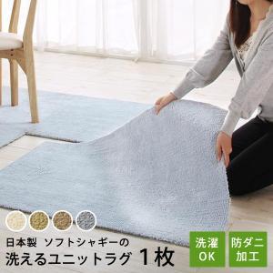 ラグ 洗える パズルラグ 日本製 防ダニ ユニットラグ 1枚 ritmato