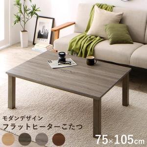 こたつテーブル 長方形 105×75  おしゃれ ローテーブル リビングテーブル ritmato