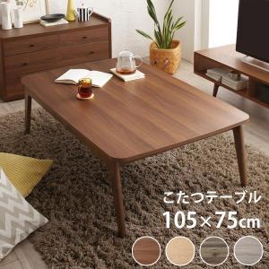 こたつテーブル 長方形 105×75  おしゃれ ローテーブル リビングテーブル|ritmato
