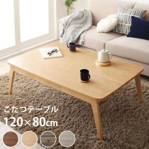 こたつテーブル 長方形 おしゃれ 120 ×80 ローテーブル リビングテーブル|ritmato