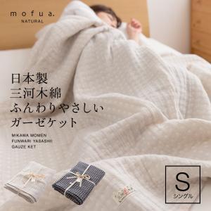 日本製 ガーゼケット シングル 140×200cm 夏用 寝具 ブランケット 4重 ガーゼ 綿100% コットン100% おしゃれ ritmato