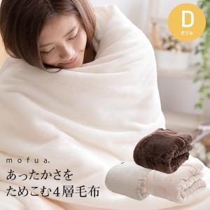 毛布 ダブル 2枚合わせ 暖かい マイクロファイバー 静電気防止 ベージュ アイボリー ブラウン ritmato