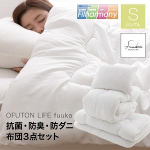 布団セット シングル 3点 掛 敷 枕 抗菌 防臭 防ダニ 洗える掛布団 洗える枕|ritmato