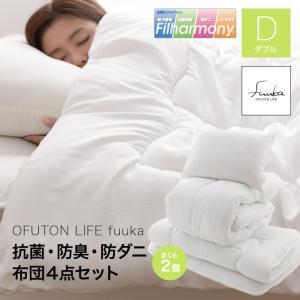 抗菌 防臭 防ダニ 布団 4点セット ダブルサイズ 掛布団 敷布団 枕 送料無料|ritmato