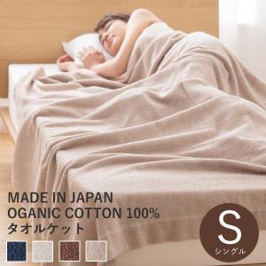 タオルケット シングル 綿100% 日本製 ritmato