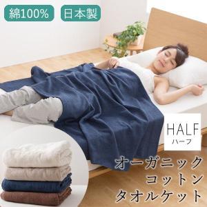 タオルケット 日本製 ハーフ コットン 綿100% ネイビー アイボリー グレージュ ブラウン 夏用 寝具 春夏 ritmato