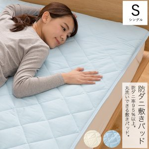 敷きパッド シングル 綿 100% 防ダニ 敷パッド シングルサイズ ベッドパッド ベッドパット 寝具|ritmato