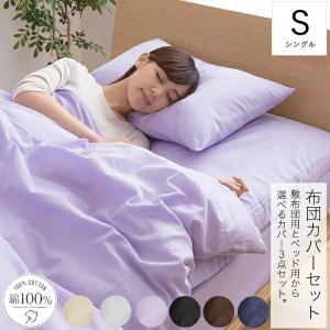 綿100% 布団カバーセット シングル 3点セット おしゃれ 敷布団用 ベッド用 無地 一人暮らし 寝具
