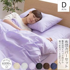 綿100% 布団カバーセット ダブル 4点セット おしゃれ 敷布団用 ベッド用  夏用 寝具 春夏|ritmato