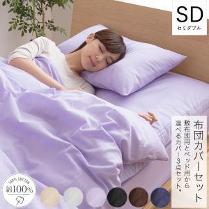 綿100% 布団カバーセット セミダブル 3点セット おしゃれ 敷布団用 ベッド用  夏用 寝具 春夏|ritmato