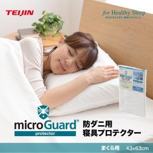 防ダニ枕カバー ミクロガード(R)防ダニ用 寝具プロテクター まくら用 43×63cm まくらカバー|ritmato