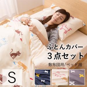 布団カバーセット シングル 3点セット おしゃれ 敷布団用 ベッド用 一人暮らし 寝具