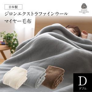 毛布 ダブル ウール 日本製 厚手 ボリューム ふんわり 寝具 冬 あったか ダブルサイズ ritmato