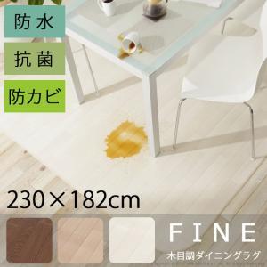 汚れに強く水を通さない 木目調 防水 日本製 ダイニングラグ <FINE-ファイン-> ※230×1...