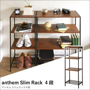 スリム オープンラック 幅35 木製 4段 ラック 棚 ウォールナット|ritmato